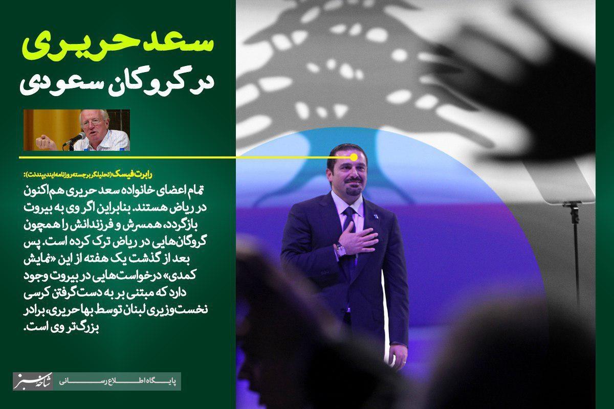 طرح/ سعد  حریری گروگان سعودی