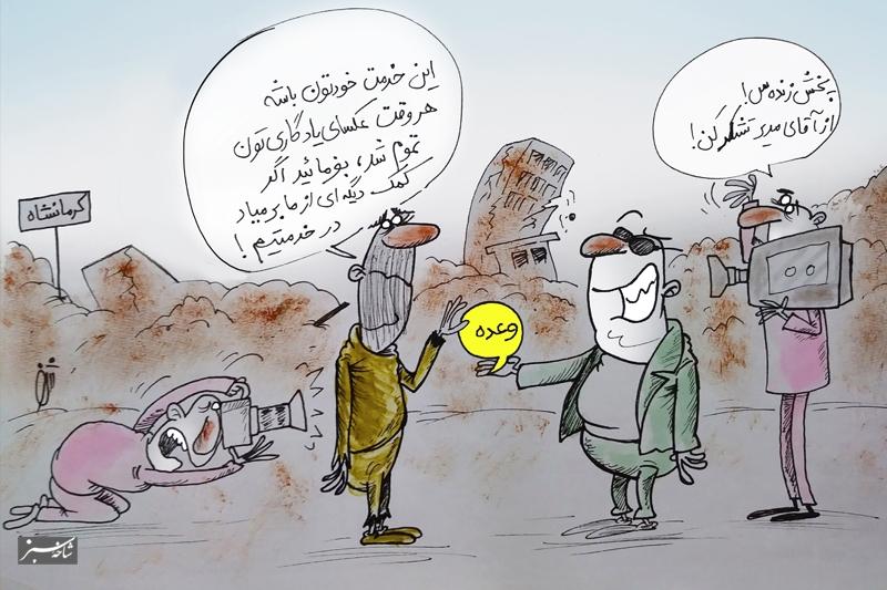 تلخ تر از زلزله!/ کارتون