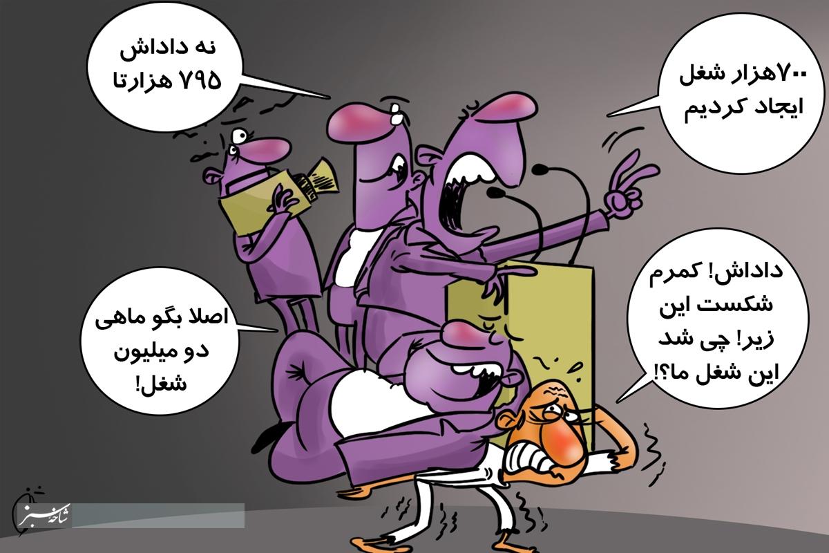 رقابت برای سرکار گذاشتن مردم!/ کارتون