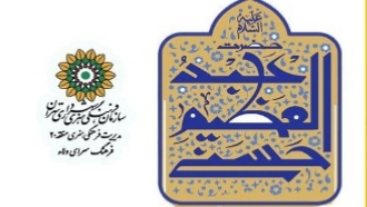 جشن میلاد حضرت عبد العظیم الحسنی(ع)درفرهنگسرای ولاء